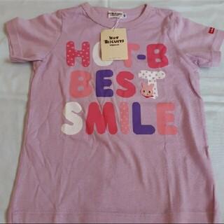 ホットビスケッツ(HOT BISCUITS)のミキハウス ホットビスケッツ 100(Tシャツ/カットソー)