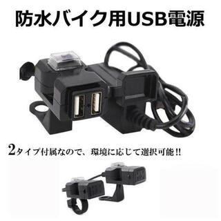 バイク USB 電源 防水 取り付け スマホ ホルダー 充電 ミラー ハンドル