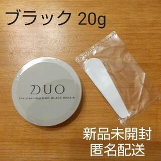 DUO デュオ ザ クレンジングバーム ブラックリペア 黒 20g