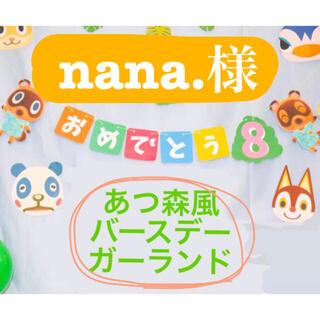 【nana様 専用】(ガーランド)