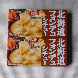 ハウス食品 - 北海道フォンデュシチュー2箱