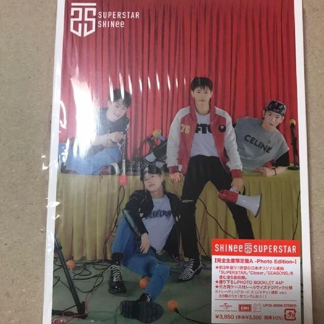SHINee(シャイニー)の未視聴 SHINee「SUPER STAR」生産限定盤A エンタメ/ホビーのCD(K-POP/アジア)の商品写真