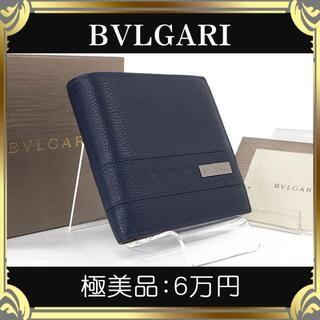 ブルガリ(BVLGARI)の【真贋査定済・送料無料】ブルガリの折り財布・正規品・極美品・本革・ネイビーブルー(折り財布)