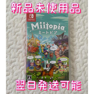 Nintendo Switch - NintendoSwitchソフト Miitopia ミートピア