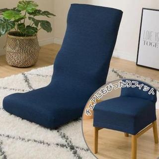 ニトリ(ニトリ)の座椅子/チェア兼用ストレッチカバー(モトル NV)(その他)
