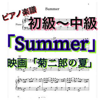 ピアノ楽譜 初級〜中級 「Summer」久石譲 映画「菊二郎の夏」(ポピュラー)