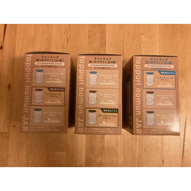 DOPPELGANGER(ドッペルギャンガー)の限定値下げ中 DOD たっぷりのむんジャー 3種 全種類 セット  エンタメ/ホビーのコレクション(ノベルティグッズ)の商品写真