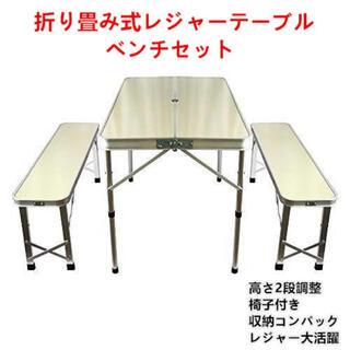 アウトドア テーブル チェア付 折りたたみ レジャーテーブル イス 高さ2段階調