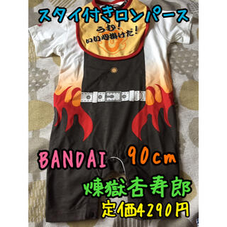 BANDAI - 《新品・タグ付き未使用》 煉獄杏寿郎 なりきりスタイ&カバーオール 90cm