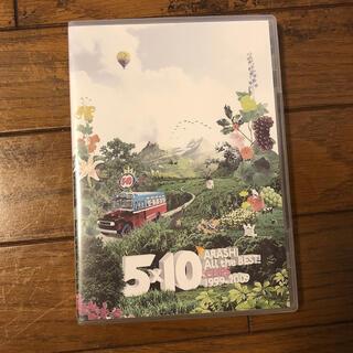 アラシ(嵐)の5×10AlltheBEST!CLIPS1999-2009 DVD通常盤(ミュージック)