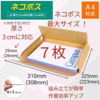 新商品!厚さ3cmに対応!NEWネコポスに最適なA4ダンボール箱 7枚セット
