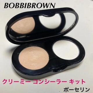 ボビイブラウン(BOBBI BROWN)のBOBBIBROWN ボビイブラウン クリーミー コンシーラー キット(コンシーラー)