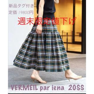 IENA - [タグ付き]VERMEIL par iena★チェックギャザーティアードスカート