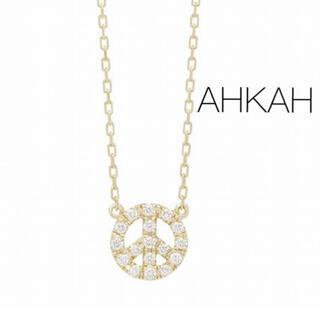 AHKAH - ■現行品■【AHKAH】K18YGピースパヴェ ネックレス/ダイヤ