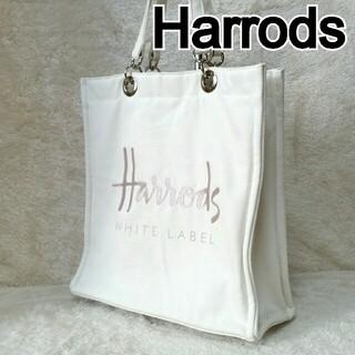 Harrods - 極美品 Harrods WHITELABEL ハロッズ トートバッグ ホワイト