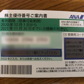 エーエヌエー(ゼンニッポンクウユ)(ANA(全日本空輸))のANA株主優待券 2枚 番号通知のみ(その他)