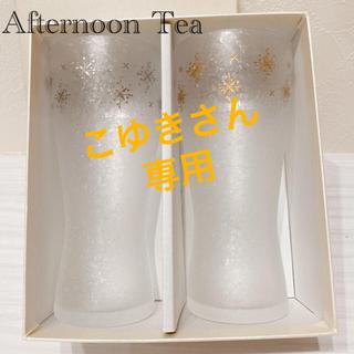 AfternoonTea - ペアグラス アフタヌーンティー ビアタンブラー ペア ビールグラス