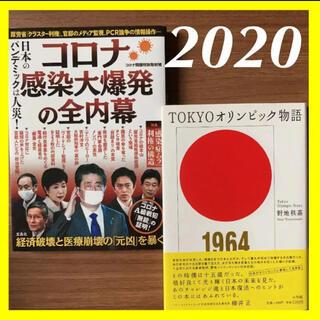 【美品】東京2020コロナ禍開催中!政治とスポーツ(ノンフィクション/教養)