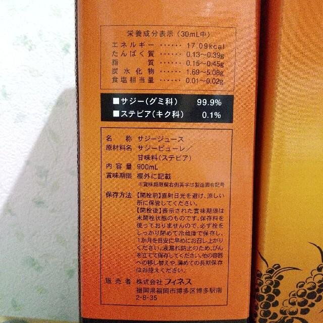 新品 フィネス 豊潤サジー 900ml 2本セット コスメ/美容のダイエット(ダイエット食品)の商品写真
