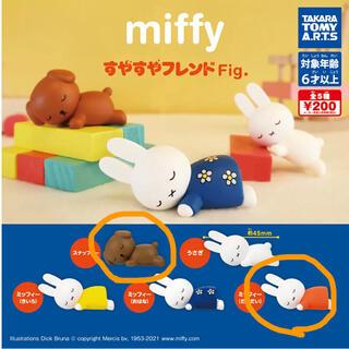 miffy ミッフィー   すやすやフレンドFig.  ガチャ 2点セット