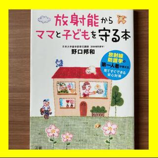 放射能からママと子どもを守る本(住まい/暮らし/子育て)