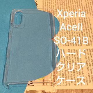 Xperia Ace II SO-41B ハードクリアケース