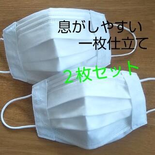 不織布マスクが見える マスクカバー  レース 2枚組(その他)