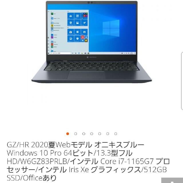 東芝(トウシバ)のyyaoue様専用  GZ/HR 2020夏Webモデル オニキスブルー 2台 スマホ/家電/カメラのPC/タブレット(ノートPC)の商品写真