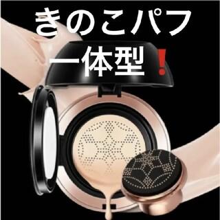 キノコパフ☆クッションファンデーション 一体化 自然色