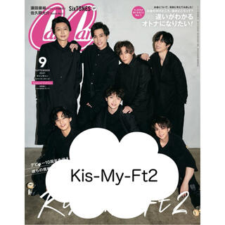 Kis-My-Ft2 - CanCam 2021.9 Kis-My-Ft2 キスマイ 切り抜き