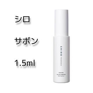 シロ(shiro)のシロ サボン 1.5ml(ユニセックス)