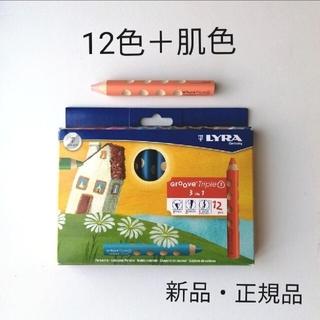 LYRA社 グルーヴトリプルワン 12色+肌色 色鉛筆 クレヨン リラ社 三角(クレヨン/パステル)