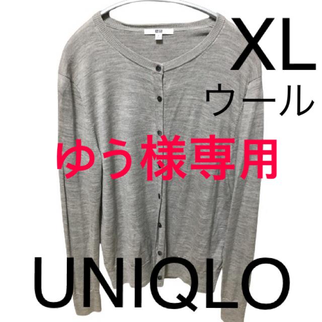 UNIQLO(ユニクロ)のUNIQLO ユニクロ レディース カーディガン ウール XL  レディースのトップス(カーディガン)の商品写真
