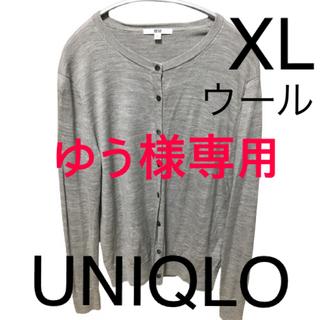 UNIQLO - UNIQLO ユニクロ レディース カーディガン ウール XL