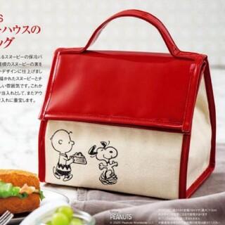 【未開封発送】InRed5月号♡PEANUTS♡スヌーピーハウスの保冷バッグ