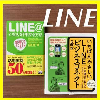 【LINE】LINEビジネスコネクト営業/集客攻略(ビジネス/経済)