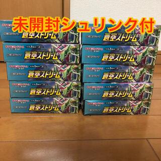 ポケモン(ポケモン)の蒼空ストリーム 10BOX ポケモンカード 未開封(Box/デッキ/パック)