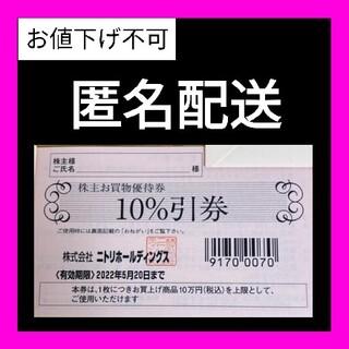 ニトリ(ニトリ)のニトリ 10%割引 株主優待券 5枚(ショッピング)