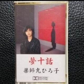 【送料無料】カセットテープアルバム♪薬師丸ひろ子♪夢十話♪(ポップス/ロック(邦楽))