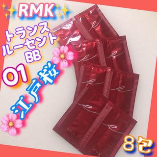 アールエムケー(RMK)のRMK 江戸桜 トランスルーセントBB 01(ファンデーション)サンプル1g×8(ファンデーション)