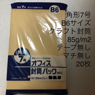 〒新品〒角形7号 クラフト封筒 20枚 B6サイズ テープ無し マチ無し