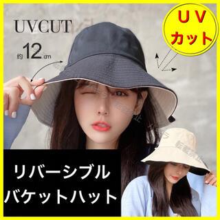 黒 バケットハット リバーシブル 帽子 レディース UVカット 日除け つば広