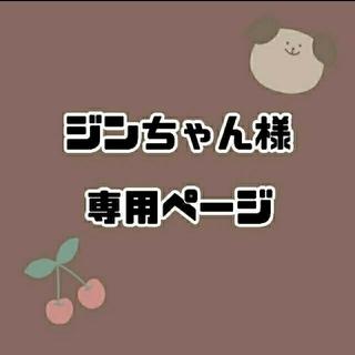 ジンちゃん様 専用ページ