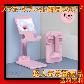 卓上 スタンド ホルダー switch  スマホ  タブレット 携帯 ピンク(その他)
