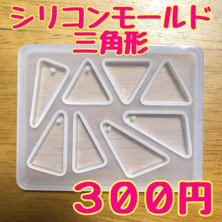 【三角形(穴あり)*300円】シリコンモールド