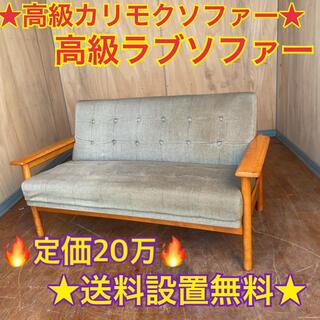 カリモクカグ(カリモク家具)の★★526  送料設置無料 カリモク 高級2Pソファー (二人掛けソファ)