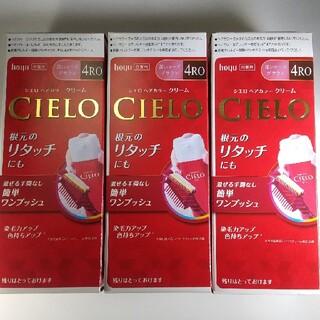 ホーユー(Hoyu)のhoyu CIELO ヘアカラー クリーム 4RO深いローズブラウン 3箱(白髪染め)