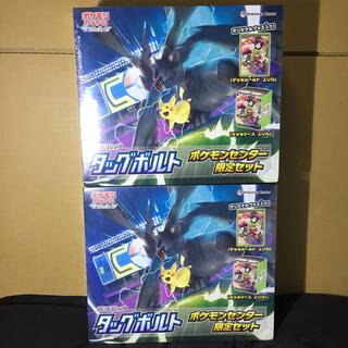ポケモン(ポケモン)のタッグボルト box ポケモンセンター限定セット 2個 ポケモンカードゲーム(Box/デッキ/パック)