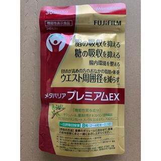 フジフイルム(富士フイルム)の富士フイルム メタバリアプレミアムEX(ダイエット食品)