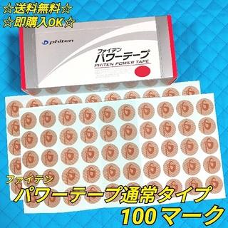 ☆貼るだけ簡単ピンポイントケア☆ファイテン パワーテープ通常タイプ 100マーク